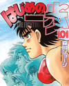 Hajime No Ippo