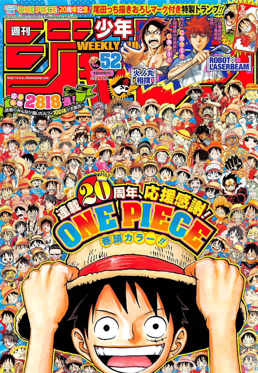 Lecture en ligne One Piece 886 page 1