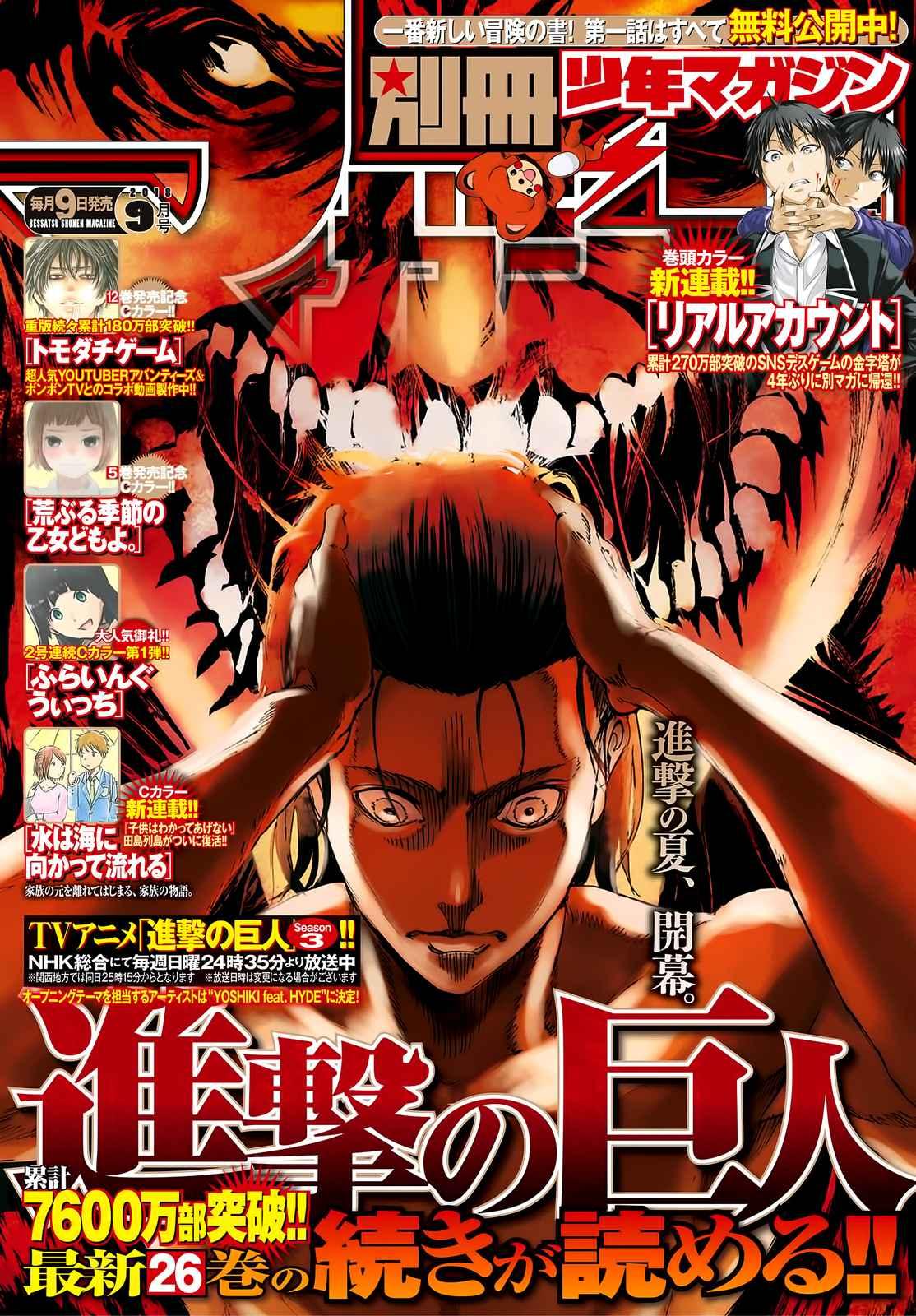 Lecture en ligne Shingeki No Kyojin 108 page 1