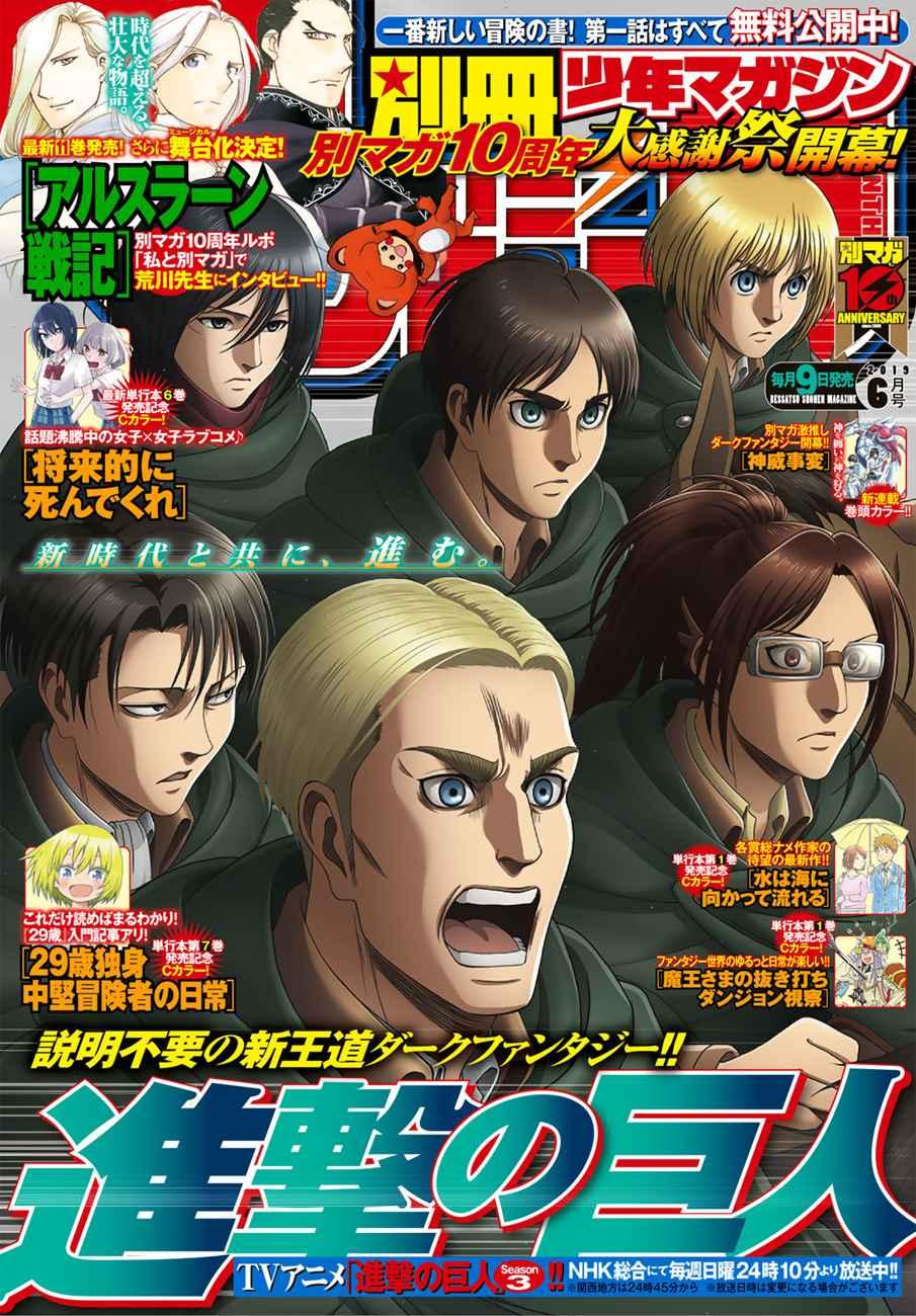 Lecture en ligne Shingeki No Kyojin 117 page 1